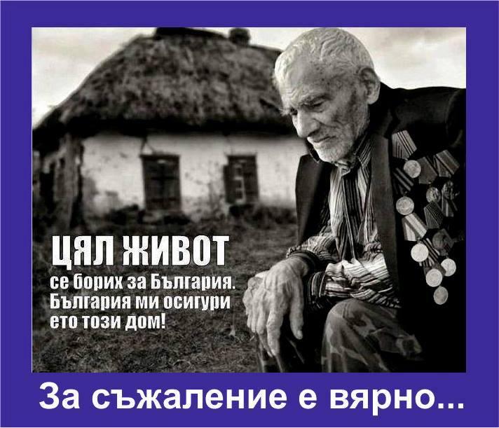 Зов за помощ! Дядо разплака България! Има нужда от помощ, за да оцелее!