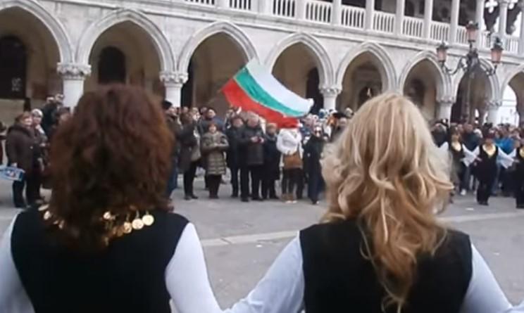 Българите в чужбина не забравят корените си! Ето как българско хоро покори Венеция! (ВИДЕО)