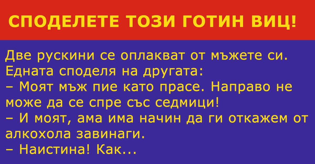 Две рускини се оплакват от мъжете си: Моят мъж пие като прасе…