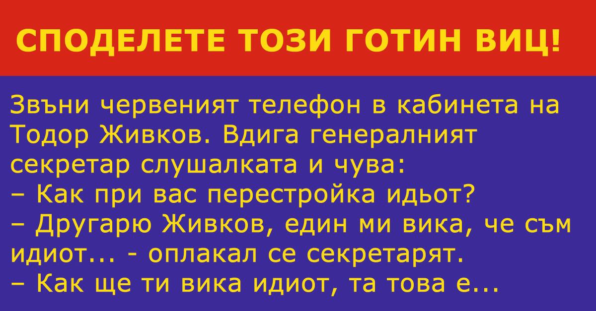 Звъни червеният телефон в кабинета на Тодор Живков: – Как при вас перестройка идьот?