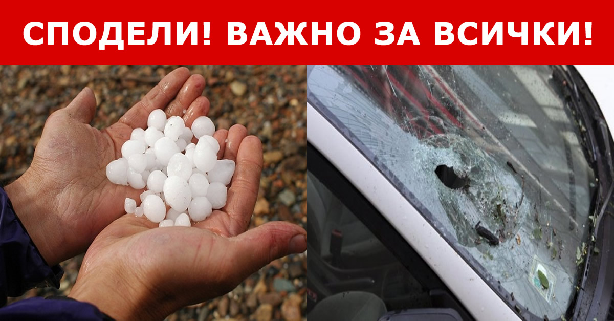 Важно! Очакват се мощни валежи и градушки в градовете! (ВИДЕО)