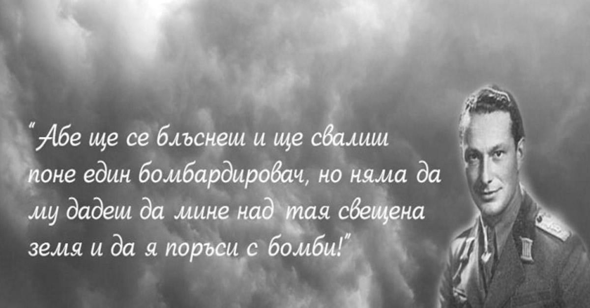 Всеки патриот го познава! Днес се навършват 100 години от рождението на този голям българин!