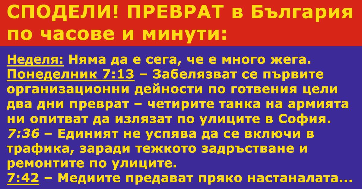 СМЯХ! Как би протекъл ПРЕВРАТ в България по часове и минути…
