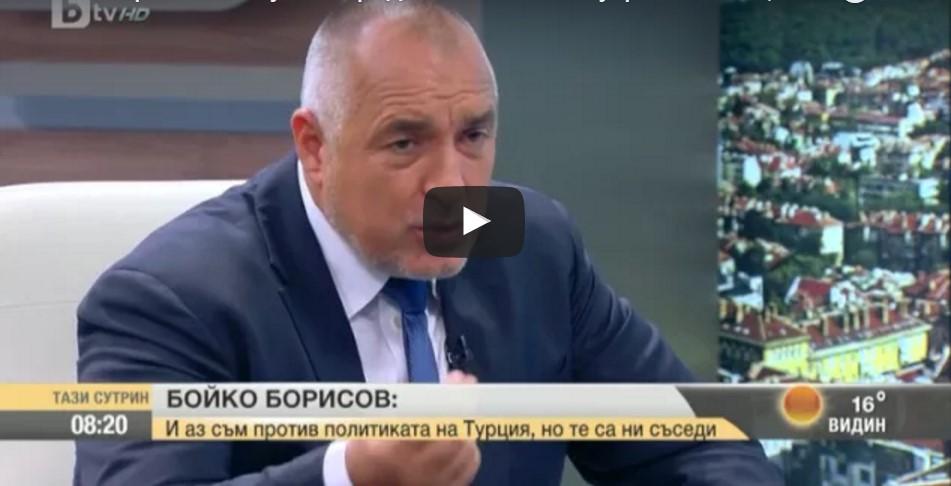 ПРЕМИЕРЪТ Бойко Борисов към всички БЪЛГАРИ: Аз съм против политиката на Турция, но това ни е съседът… (ВИДЕО)