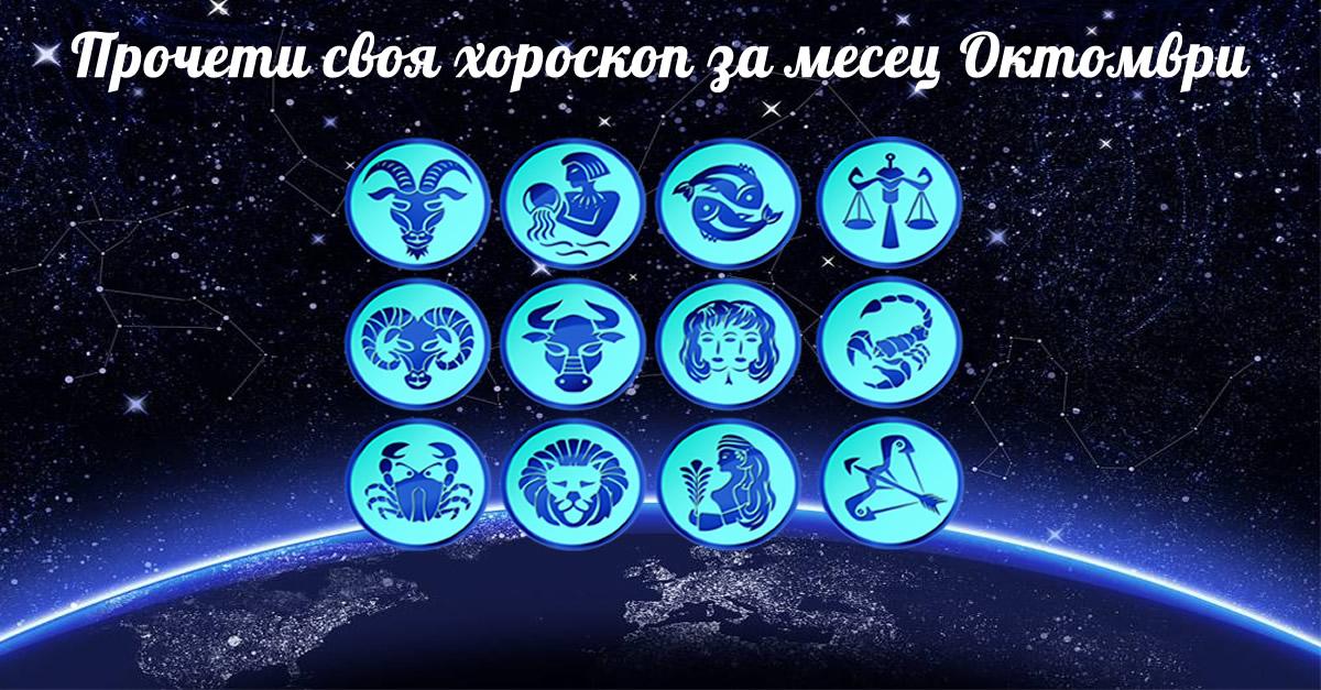 Хороскоп за месец октомври: Овни и Близнаци със стабилност, Лъвове и Скорпиони с нови успешни начинания