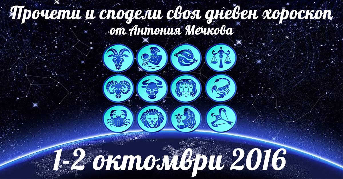 Хороскоп за 1 и 2 октомври от Антония Мечкова: Раци, Козирози, Водолеи нямат време за пилеене, някои се връщат към стари планове