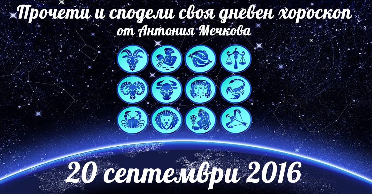 Хороскоп за 20 септември от Антония Мечкова: Близнаци, Лъвове и Деви да сътрудничат, Риби и Водолеи да си гледат работата