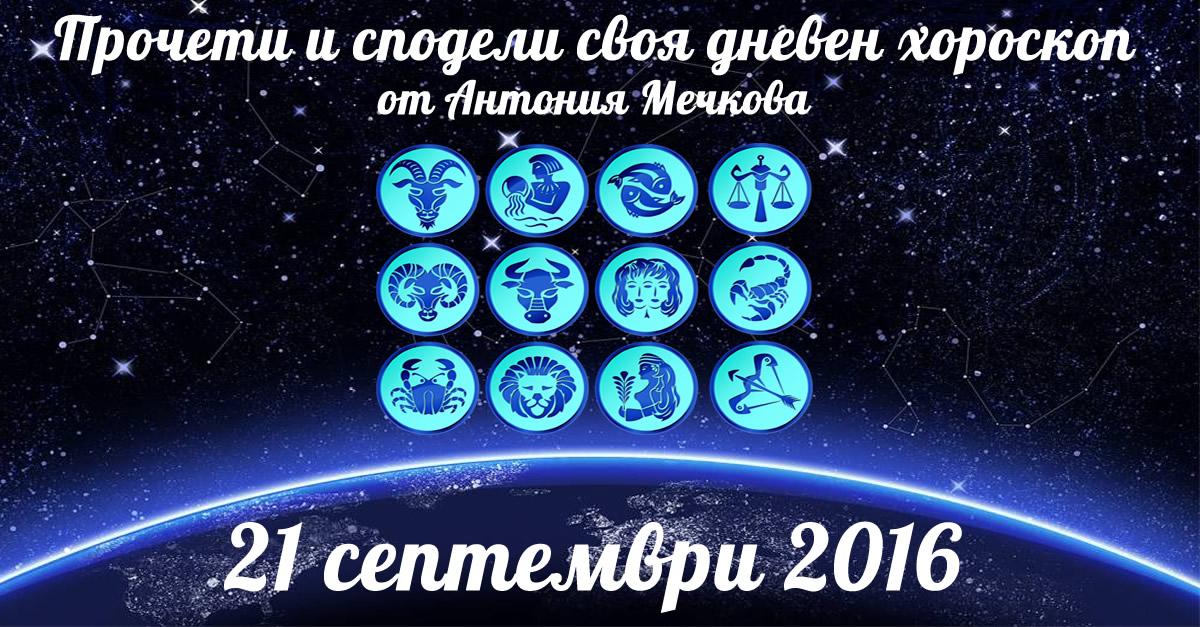 Хороскоп за 21 септември от Антония Мечкова: Телци и Лъвове на услугите на близки, Овни и Козирози се разминават