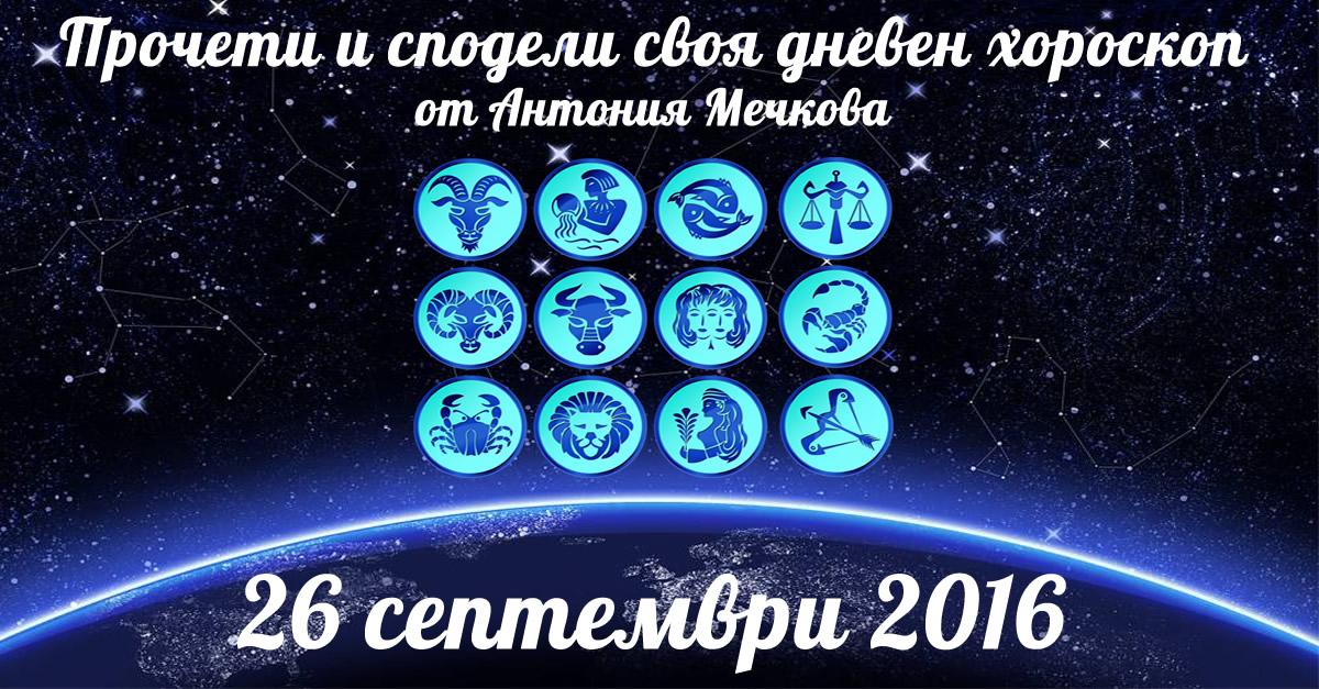 Хороскоп за 26 септември от Антония Мечкова: Водолеи и Риби зависят от влиятелни хора, Овни и Деви се вглеждат в детайли