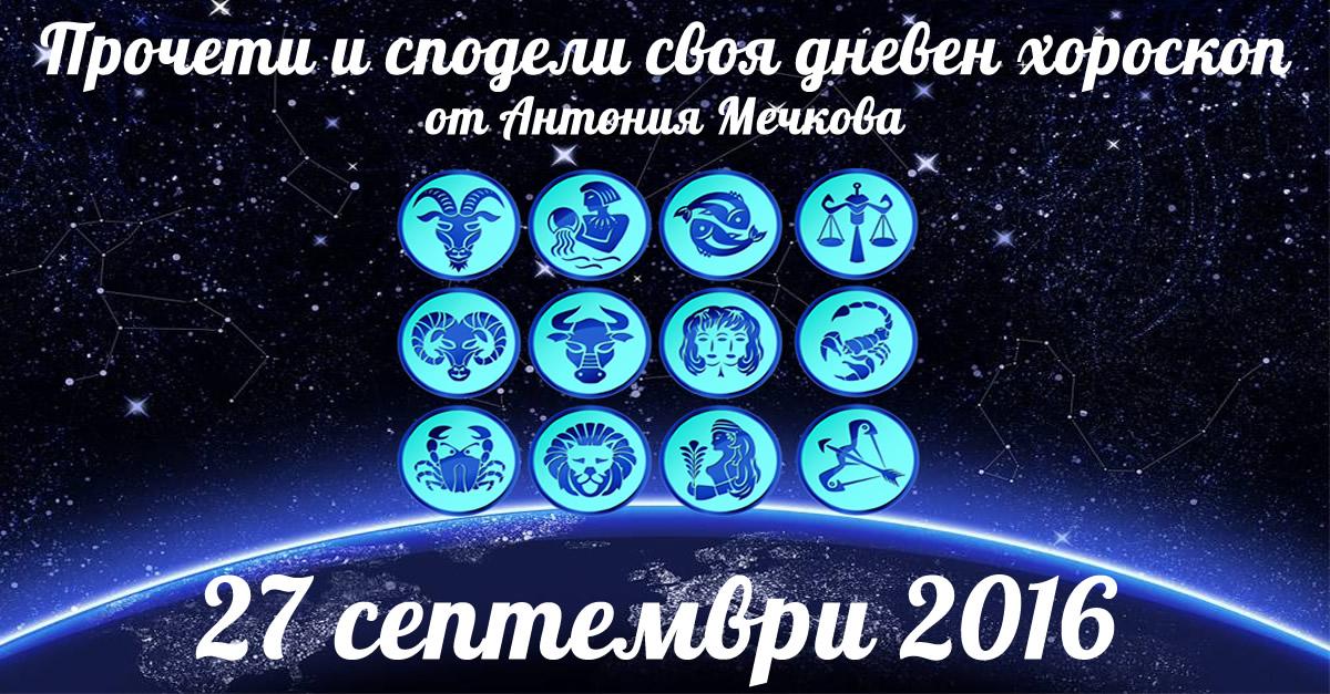 Хороскоп за 27 септември  от Антония Мечкова: Раци, Скорпиони, Риби изясняват делови проблеми, за да осъществят идеите си