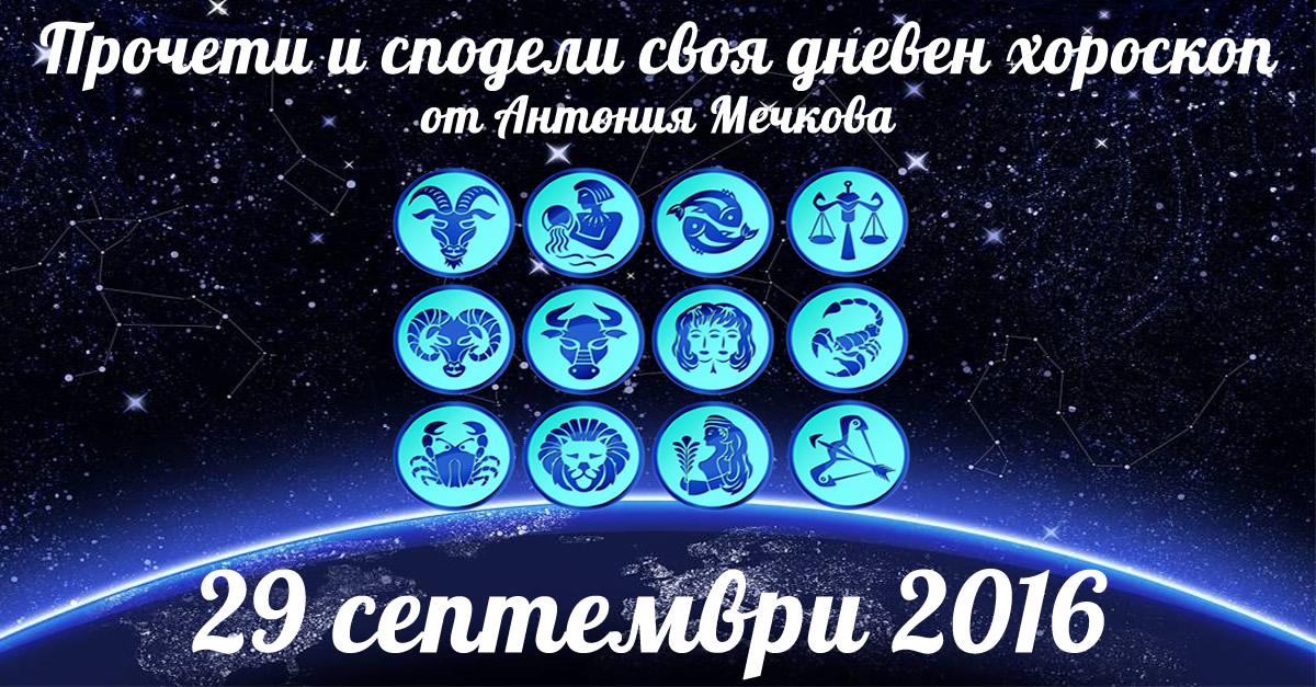 Хороскоп за 29 септември от Антония Мечкова: Близнаци и Скорпиони не са наясно с нещата, Козирози и Водолеи склонни да спорят