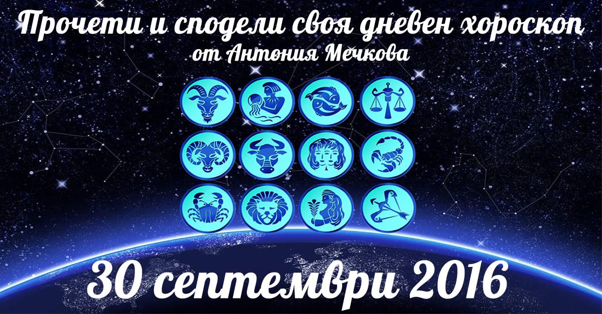 Хороскоп за 30 септември от Антония Мечкова: Везни и Овни уреждат дела на маса, Лъвове и Стрелци се връщат към стари идеи