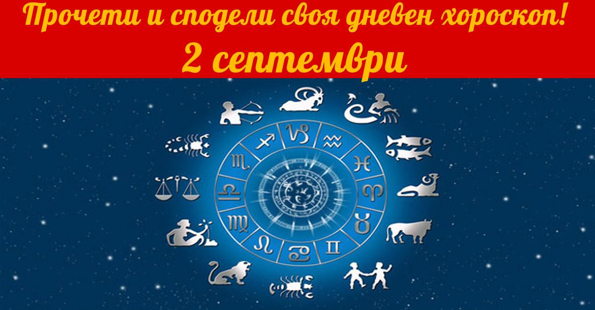 Вижте своя дневен хороскоп за 2 септември!