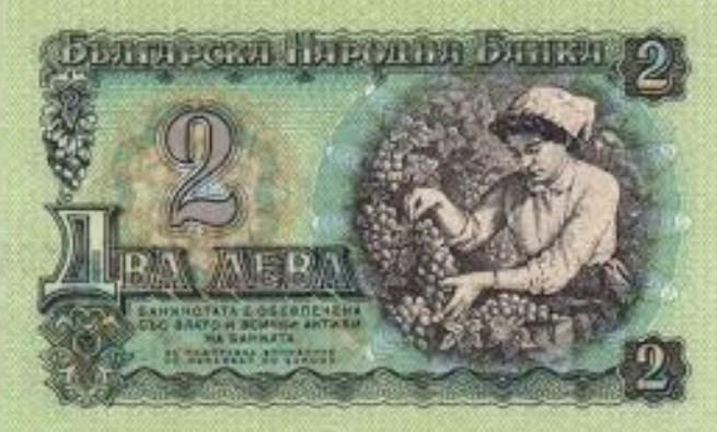 Минало незабравимо: Вижте коя красива българка прослави градчето си с банкнотата от 2 лева