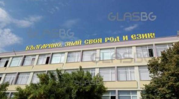Браво! Надпис със завет от Паисий Хилендарски краси българско училище