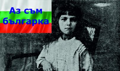 ВМЕСТО ОТГОВОР НА македонските ВАНДАЛИ И МЕКЕРЕТА: Историята на едно БЪЛГАРСКО ДЕТЕ ГЕРОЙ!