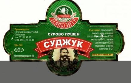 Ликът на големия революционер Панайот Хитов цъфна върху наденица! Това не е всичко, вижте точно за какво става дума