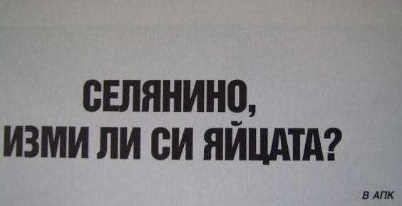 Спомени от соца: Да си припомним най-безумните лозунги от онова време!
