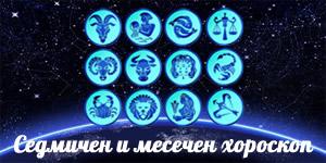 Седмичен и месечен хороскоп