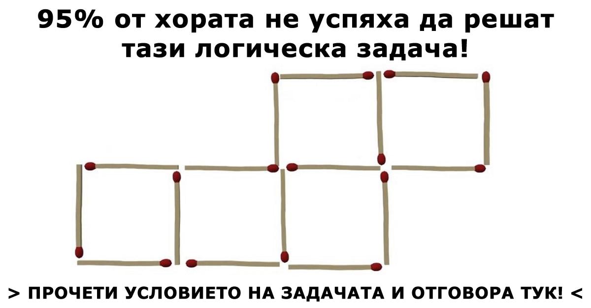 95% от хората не успяха да решат тази логическа задача с клечки!