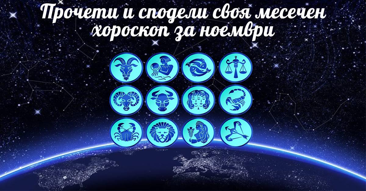 Месечен хороскоп за ноември 2016: Силен месец за скорпионите, Овни и Везни с проблеми