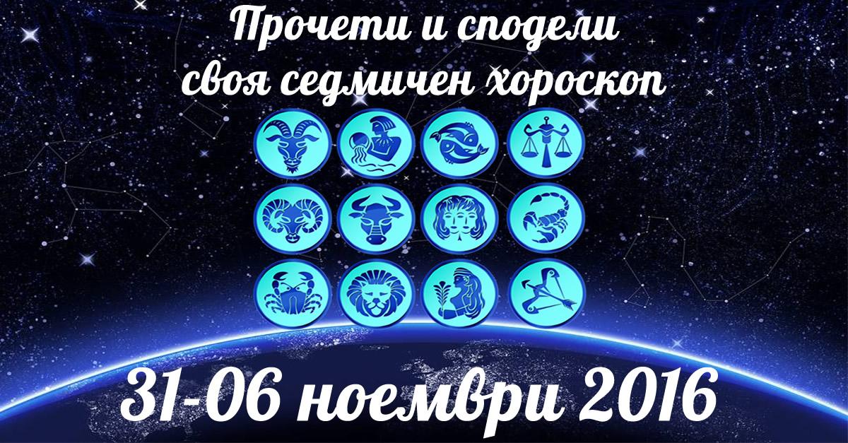 Седмичен хороскоп за 31 октомври – 6 ноември