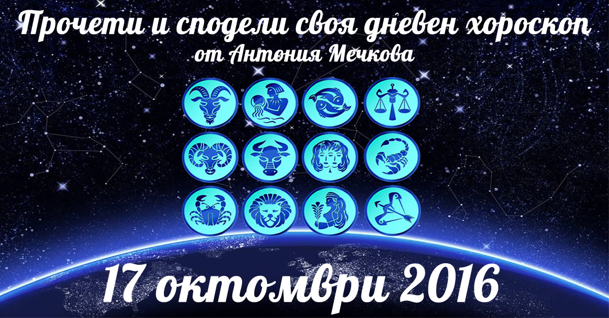 Хороскоп за 17 октомври от Антония Мечкова: Везни, Скорпиони и Водолеи гонят амбиции, Овни и Деви да не спорят