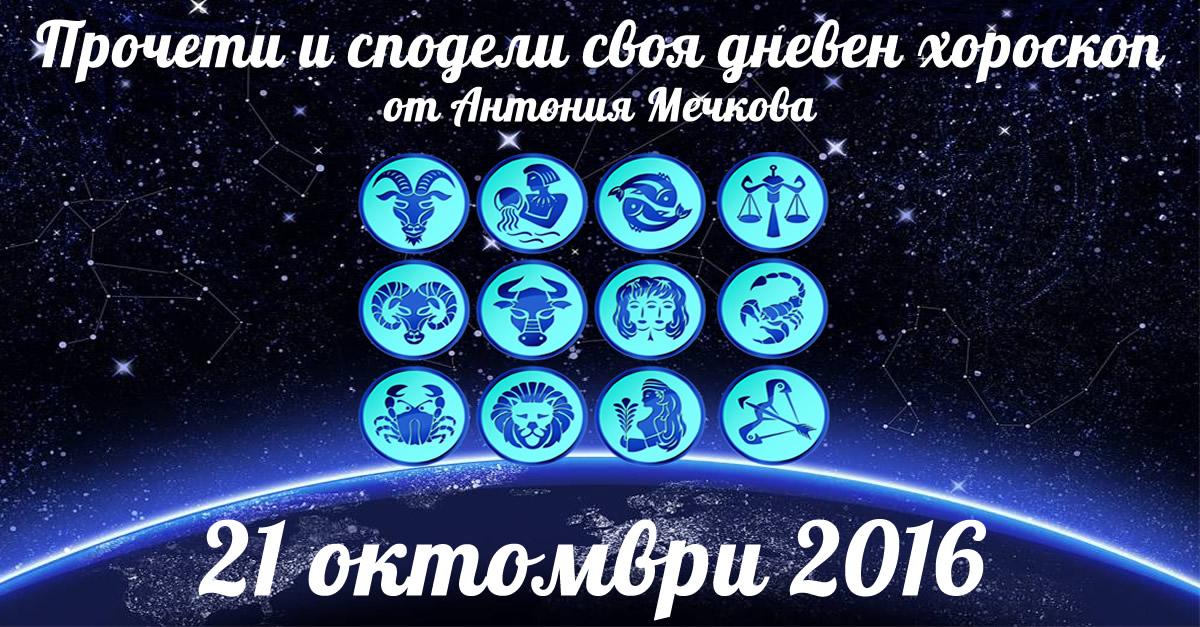 Хороскоп за 21 октомври от Антония Мечкова: Телци и Близнаци общуват, Лъвове и Скорпиони се съюзяват, Водолеи и Раци на купон