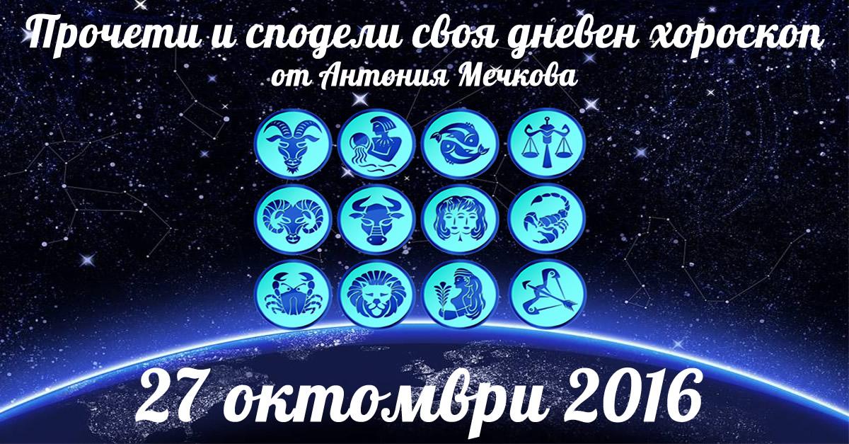 Хороскоп за 27 октомври от Антония Мечкова: Овни и Близнаци разширяват кръга си, Деви и Водолеи с резервен план