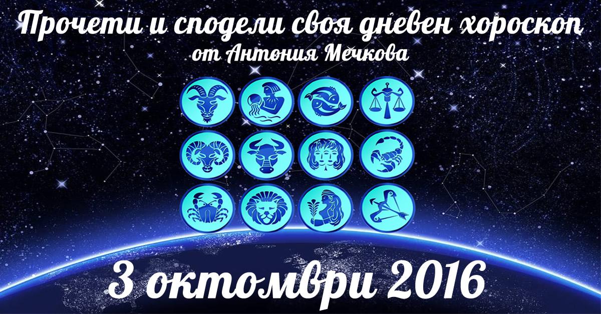 Хороскоп за 3 октомври от Антония Мечкова: Овни и Риби разчистват изостанали неща, Скорпиони и Водолеи помагат със сърце