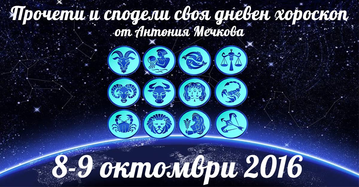 Хороскоп за 8 и 9 октомври от Антония Мечкова: Овни и Стрелци – пред изненади, Везни и Водолеи се чувстват недооценени