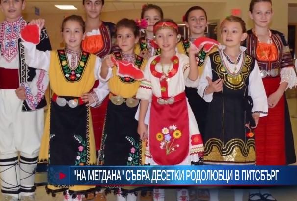 """Браво! Стотици родолюбци участваха във фестивала """"На мегдана"""" в САЩ (ВИДЕО)"""