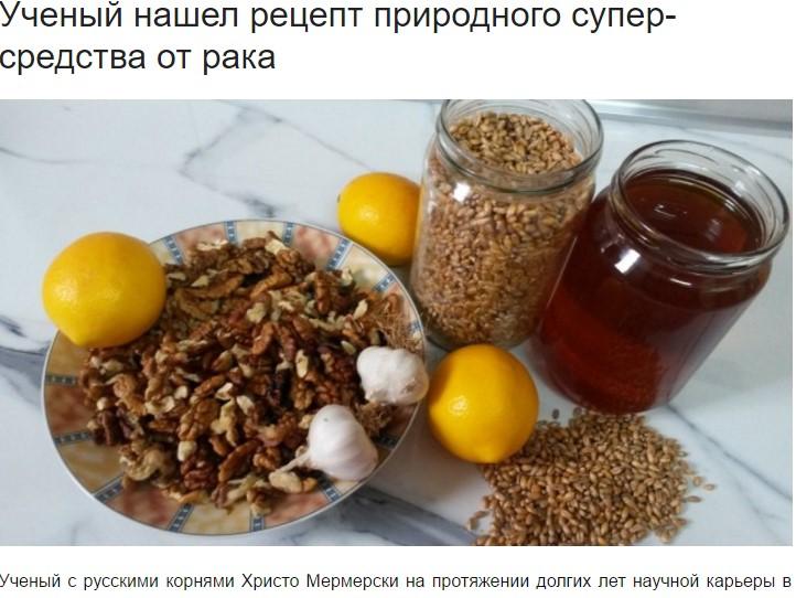 В Русия пощуряха по РЕЦЕПТА НА ПРОФ. МЕРМЕРСКИ, която лекува РАК! Вижте чудодейната смес, станала тотален хит за руснаците… (СНИМКИ)
