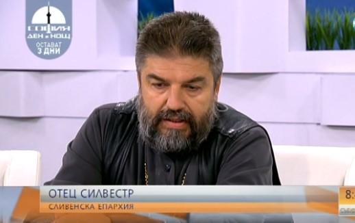 Отец Силвестър подкрепи БПЦ за бежанците: Не е християнско да насилваме бедните българи да ги издържат