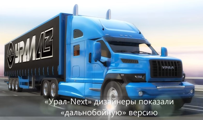 Руснаците готвят удар на пазара за ТИР-ове. Вижте какво чудовище стряска конкуренцията (СНИМКИ и ВИДЕО)