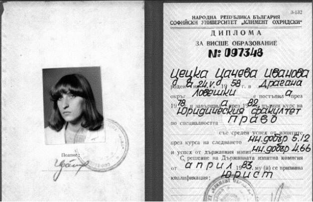 В ГЕРБ СЕ ЯДОСАХА! Показаха дипломата на Цецка Цачева. Вижте с какви ОЦЕНКИ е станала юрист…