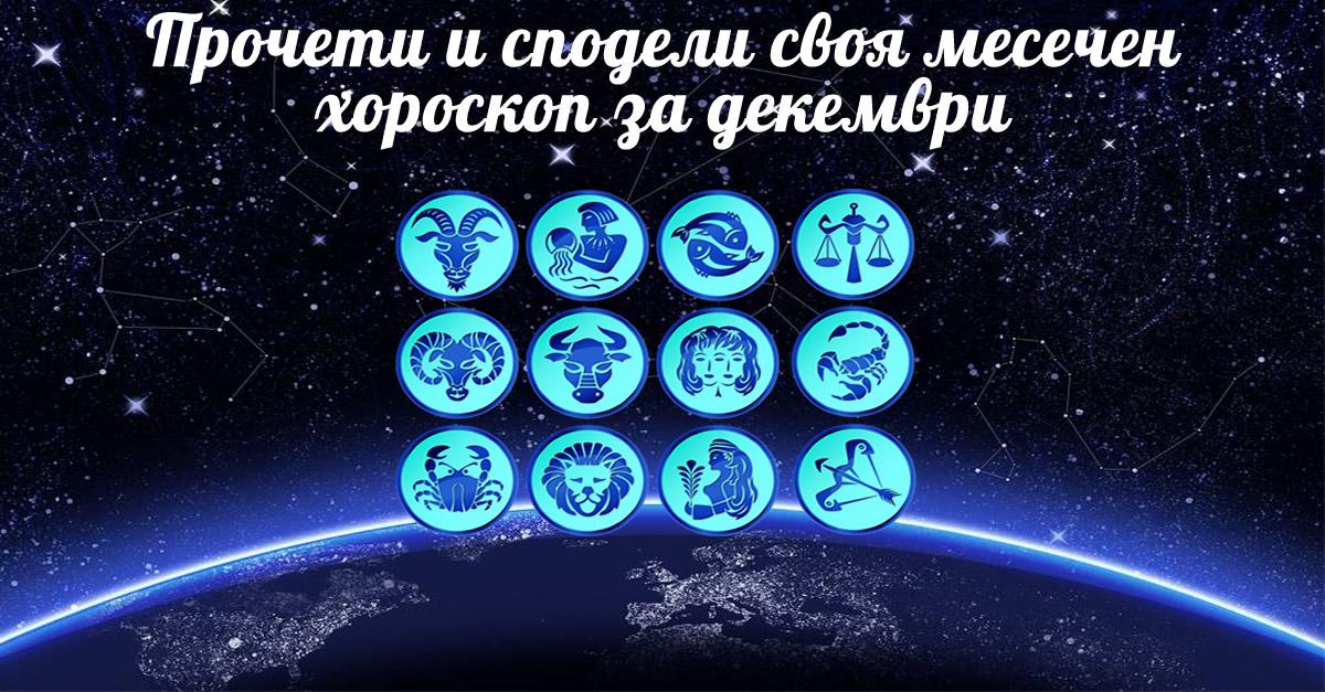 Mесечен хороскоп декември 2016 година: Овни и Раци леко разколебани, Деви с нови бизнес предизвикателства