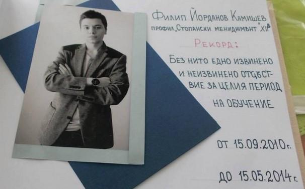 Ученик без нито едно отсъствие ШАШНА България! Филип е за ГИНЕС – никога не е отсъствал от училище по никакви причини!