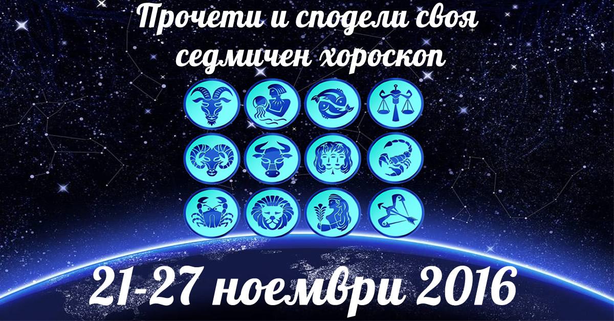 Седмичен хороскоп 21-27 Ноември 2016 година: Овни и Лъвове доста припряни, Раците ги очакват приключения