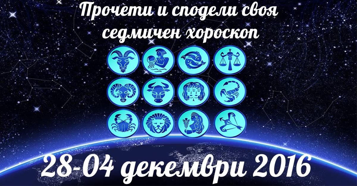 Седмичен хороскоп 28.11-04.12: Овни и Скорпиони трудно ще задържат фокуса, Близнаци със силна седмица