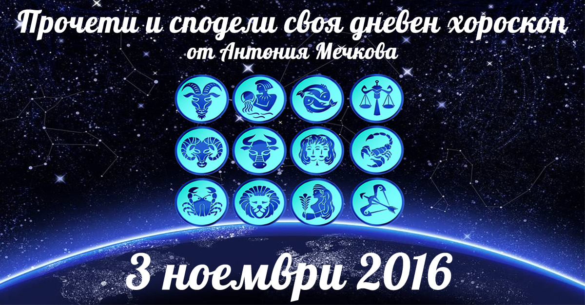 Хороскоп за 3 ноември от Антония Мечкова: Шансът на Деви и Телци е в отстъпките, Раци и Скорпиони се допълват добре