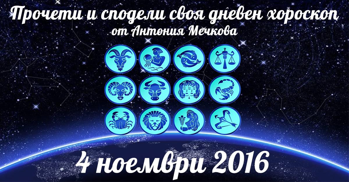 Хороскоп за 4 ноември от Антония Мечкова: Деви, Риби и Овни доста критични, Лъвове и Козирози си дават длъжки паузи