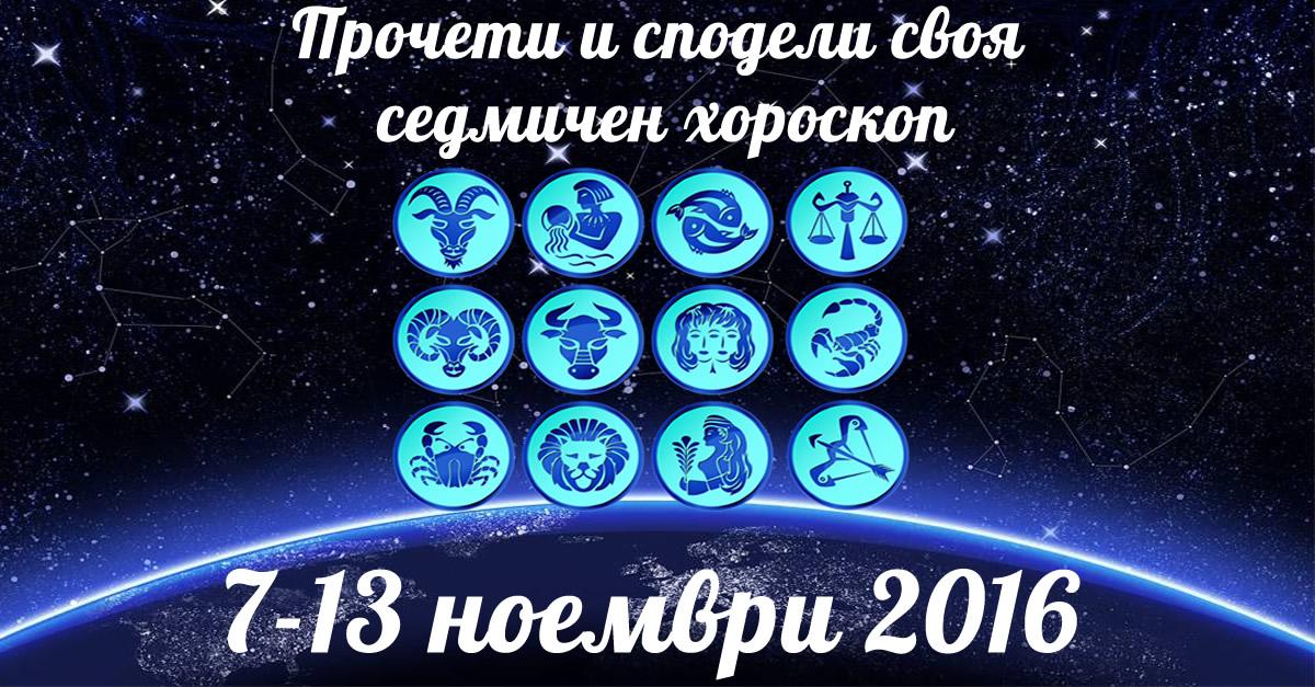 Седмичен хороскоп за 7-13 Ноември 2016: Телци с финансови успехи, а пък Близнаци и Деви с трудности