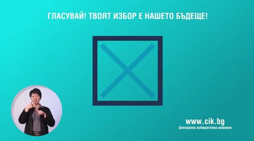 Безобразие! ЦИК агитира с неграмотен клип! С пръскачка за лозе ли да гласувам, пита възмутен гражданин (ВИДЕО)