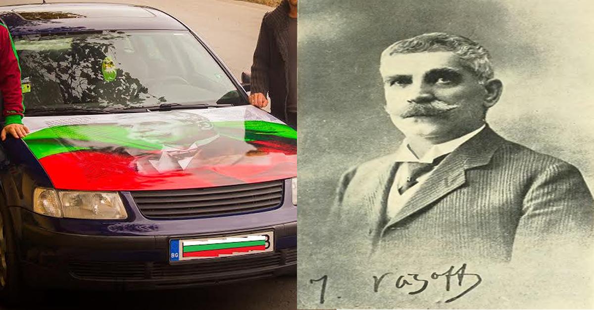 Мъж от Самоводене изрисува образа на Иван Вазов върху колата си. Непознати го спират за снимка
