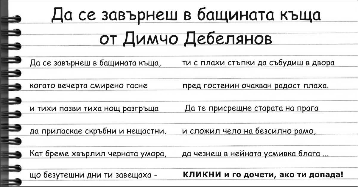 Стихотворение, което всеки българин се гордее! Прочети и сподели, ако харесваш Димчо Дебелянов