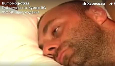 Жената има нужда от ласки, но на мъжа му се спи! Вижте го само как реагира (ВИДЕО)