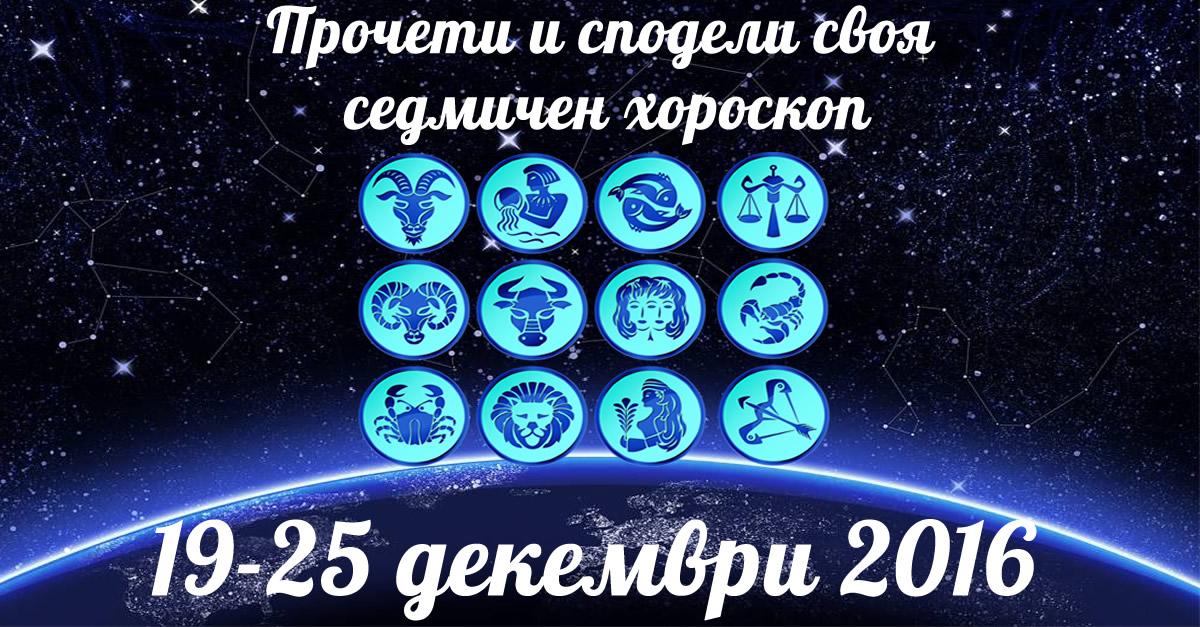 Седмичен хороскоп 19-25 Декември: Деви и Скорпиони с повечко работа в края на годината, а пък Раците…