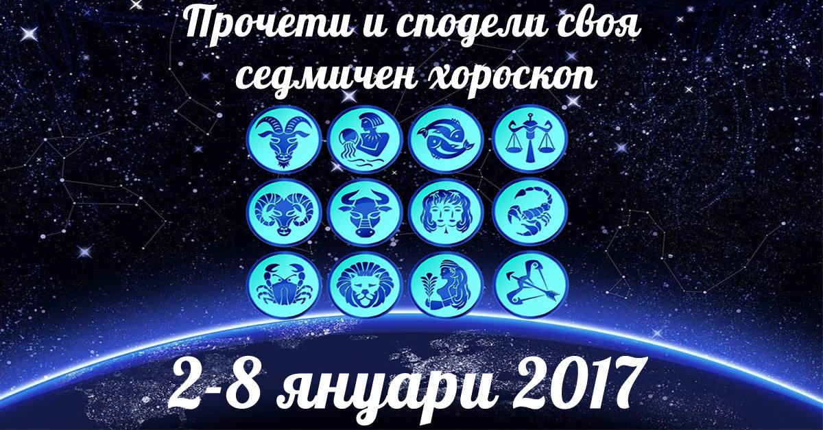 Седмичен Хороскоп 2-8 Януари: Телци и Везни са в подем, Риби започват да премислят нещата