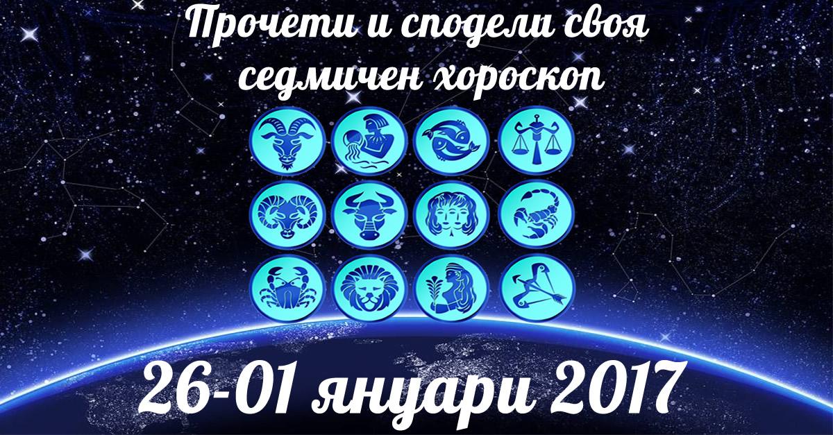 Седмичен хороскоп 26.12.2016 – 01.01.2017: Козирози и Водолеи имат нужда от заслужена почивка, Телци в пълен синхрон